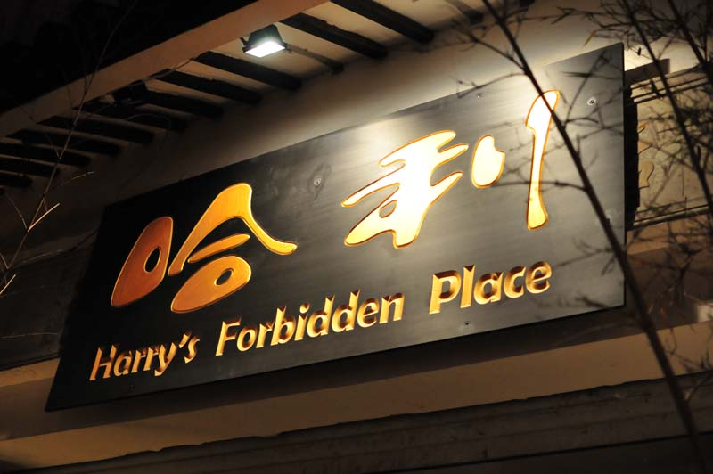 Harry'y Forbidden Bar